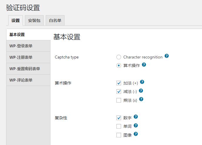 《使用 Captcha 为 WordPress 添加验证码》
